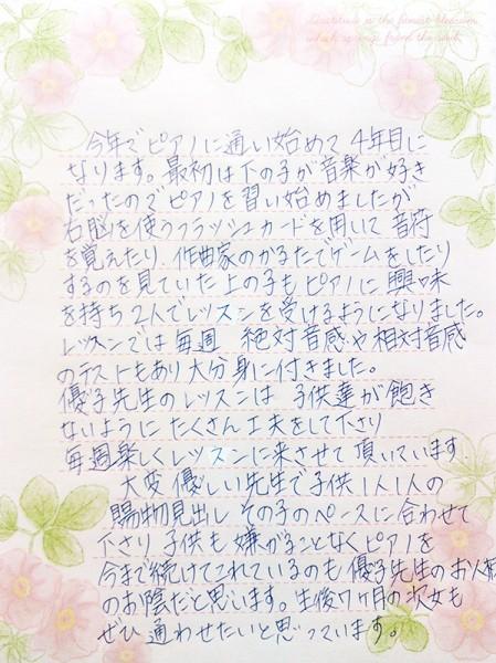masui_voice02_01